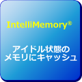 IntelliMemory[搭載]