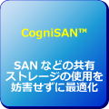 CogniSAN[搭載]