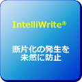 IntelliWrite[搭載]