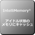 IntelliMemory[非搭載]