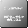 IntelliWrite[非搭載]